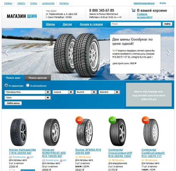 Интернет магазин в спб шины купить резину дешево в спб