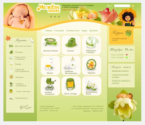 интернет-магазин детский в Москве